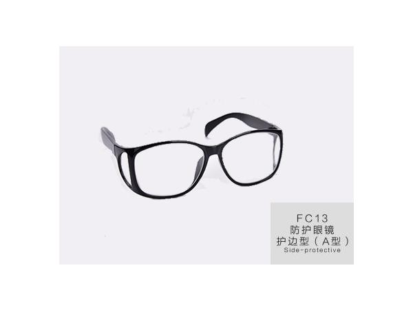 威海防护眼镜护边型A型