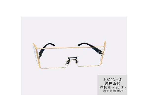 威海防护眼镜护边型C型