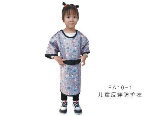 威海儿童反穿防护衣FA16-1