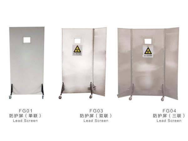 烟台单双联防护屏
