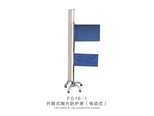 电动升降式胸片防护屏