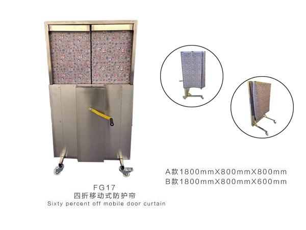 四折移动式防护帘